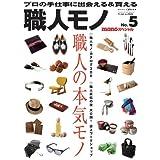 職人モノ 2012年Vol.5 小さい表紙画像