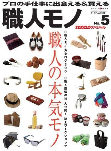 職人モノ 2012年Vol.5 大きい表紙画像