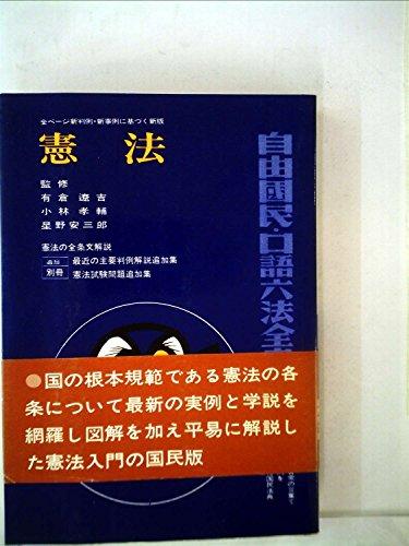 自由国民・口語六法全書〈第1巻〉憲法 (1964年)