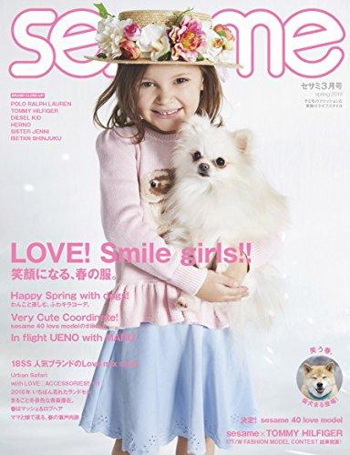 sesame 2018年3月号 大きい表紙画像