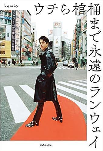 ウチら棺桶まで永遠のランウェイ 単行本 – 2019/4/18