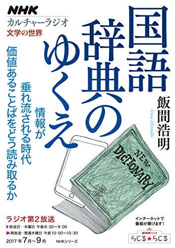 NHKカルチャーラジオ 文学の世界 国語辞典のゆくえ (NHKシリーズ)