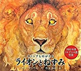Image of The Lion and the Mouse (Japanese Edition)