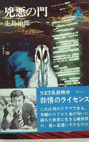 兇悪の門 (1974年) (ロマン・ブックス)