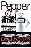 Pepperの衝撃! パーソナルロボットが変える社会とビジネス