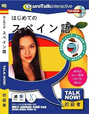 Talk Now! はじめてのスペイン語