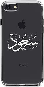 غطاء حماية واق شفاف لموبايل ابل ايفون 8  - سعود