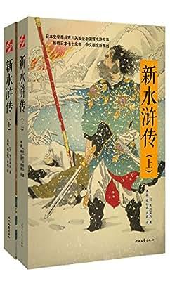 新水浒传(上下册).pdf