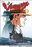 Vol. 9-Zipang