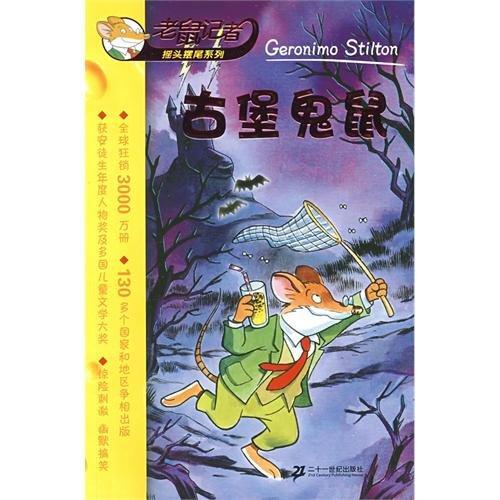 The Secret of Cacklefur Castle-Geronimo Stilton 3 (Chinese Edition)