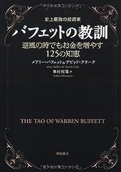 Bafetto No Kyōkun: Shijō Saikyō No Tōshika Gyakufū No Toki Demo Okane O Fuyasu Hyaku Nijūgo No Chie