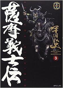 [平田弘史] 薩摩義士伝 第01-03巻