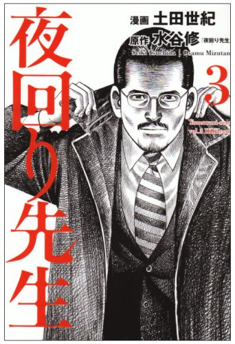 夜回り先生 (3) (IKKI COMIX)