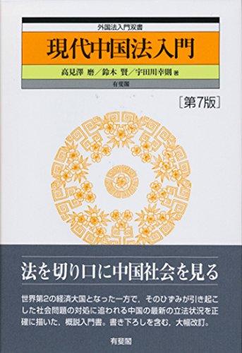 現代中国法入門 第7版 (外国法入門双書)