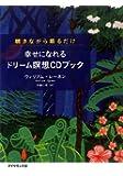 聴きながら眠るだけで 幸せになれるドリーム瞑想CDブック