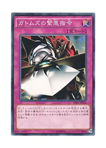 Emergency command of the Yu-Gi-Oh Japanese version SPRG-JP026 Gottoms' Emergency Call Gatomuzu (Normal)