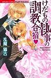 けだもの執事の調教合宿 (ぶんか社コミックス S*girl Selection)