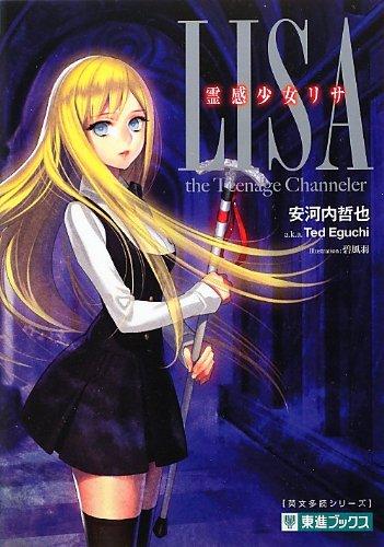 霊感少女リサ (東進ブックス 英文多読シリーズ)