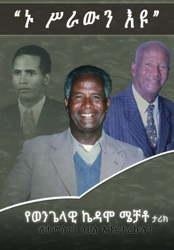 Download Nu Sirawin Eyu: Biography of Evangelist Kedamo (Amharic Edition) pdf