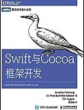 Swift与Cocoa框架开发 (图灵程序设计丛书)