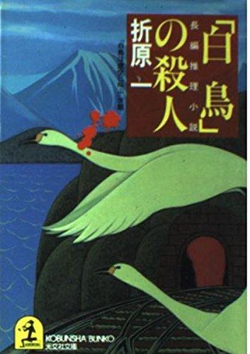 「白鳥」の殺人 (光文社文庫)