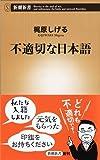 不適切な日本語 (新潮新書)