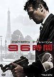 [DVD]96時間 [DVD]