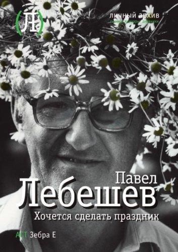 Download Hochetsya sdelat' prazdnik (in Russian language) pdf epub