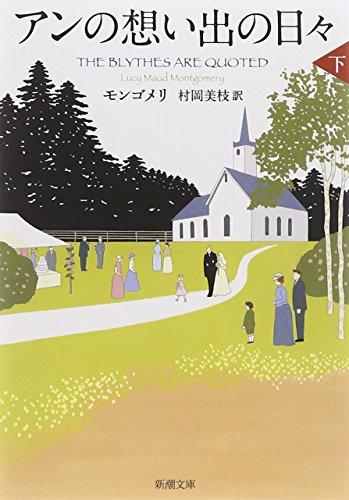 アンの想い出の日々〈下〉―赤毛のアン・シリーズ〈11〉 (新潮文庫)