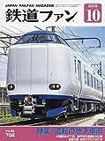 鉄道ファン 2019年 10 月号 [雑誌]