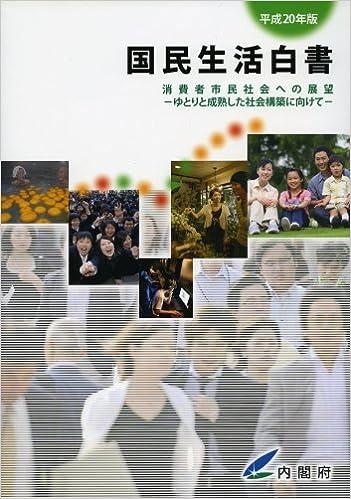 平成20年版国民生活白書 | 内閣府国民生活局, 内閣府国民生活局 |本 | 通販 | Amazon