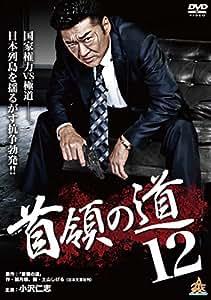 首領の道12 [DVD]