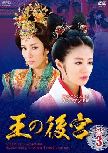 王の後宮 DVD-BOX3 B00C1OYUQ8