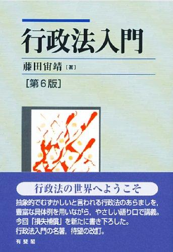 行政法入門 第6版
