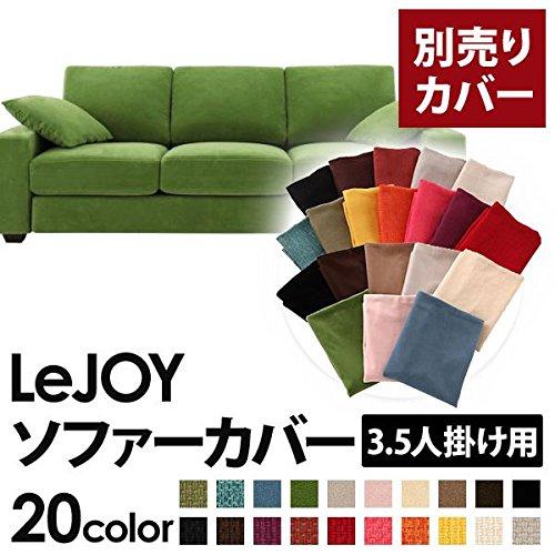 ソファーカバー 3.5人掛け用(LeJOY ワイドタイプ) グラスグリーン カバーリングソファ   B0784FJZ87