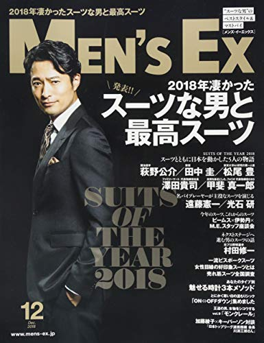 MEN'S EX(メンズイーエックス) 2018年 12 月号 [雑誌]