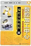 数控加工中心(FANUC、SIEMENS系统)编程实例精萃(附光盘1张)