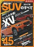2017年 国産&輸入 最新SUVのすべて (モーターファン別冊 統括シリーズ vol.94)