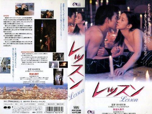 レッスン [VHS] B00005FTEV