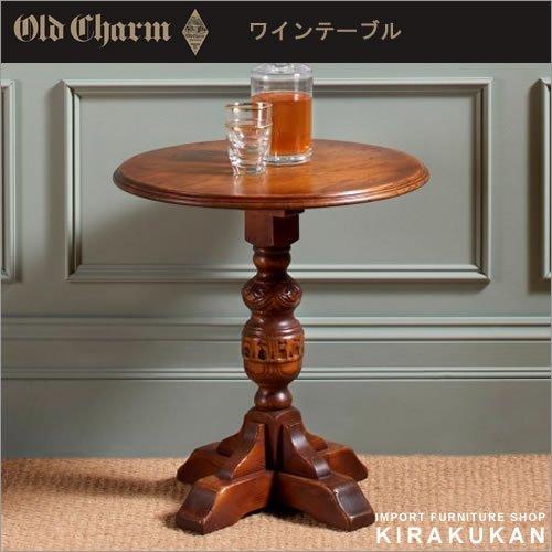 オールドチャーム OldCharm 【ワインテーブル コーヒーテーブル】 B07DWQY547