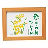 Sakura Color picture letter-size frame H Natural (japan import)