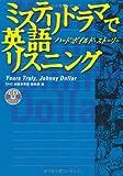 CD付 ミステリドラマで英語リスニング―ハードボイルド・ストーリー (CD BOOK)