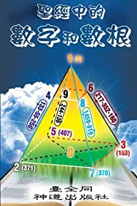 Numbers and Roots of Numbers in the Bible (Chinese) (End Time Series) (Volume 1) (Chinese Edition)