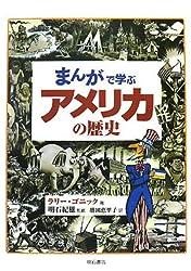 まんがで学ぶアメリカの歴史