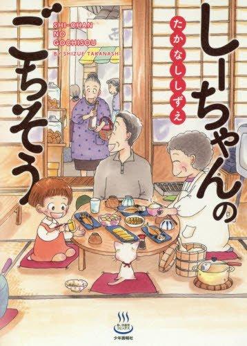 しーちゃんのごちそう (思い出食堂コミックス)