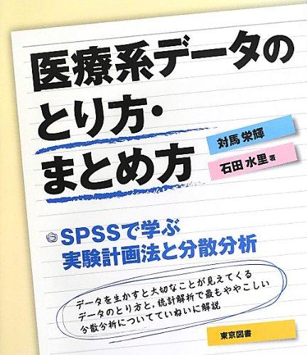 Iryokei deta no torikata matomekata : Esupiesuesu de manabu jikken keikakuho to bunsan bunseki. PDF