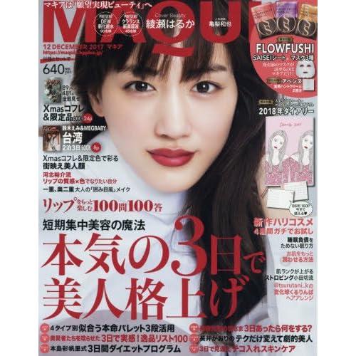 MAQUIA 2017年12月号 表紙画像