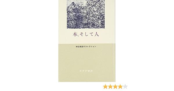本、そして人 (神谷美恵子コレクション): 9784622081852: Amazon.com ...