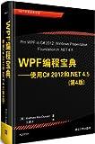 WPF编程宝典:使用C#2012和.NET 4.5(第4版)