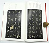 Easyou Chinese Classical Calligraphy Copy Book
